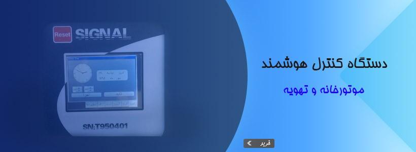 تصویر دستگاه کنترل هوشمند موتور خانه شاپ الکترونیک