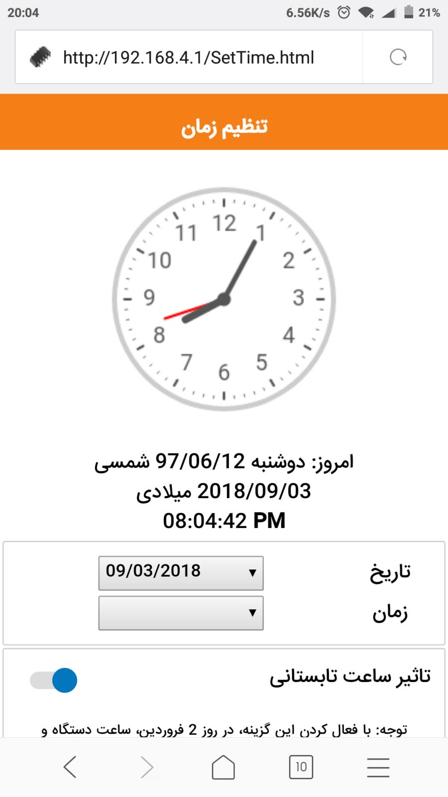 تصویر صفحه تنظیم زمان دستگاه اذان گو